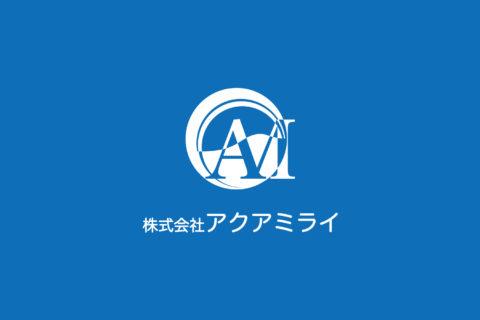 株式会社アクアミライ
